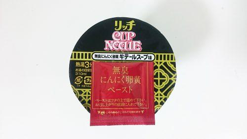 カップヌードルリッチ無臭ニンニク卵黄牛テールスープ味6