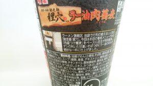 狸穴(まみあな)監修ラー油肉蕎麦7