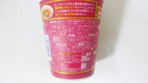 カップヌードルリッチ贅沢とろみフカヒレスープ味5