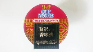 カップヌードルリッチ贅沢とろみフカヒレスープ味7