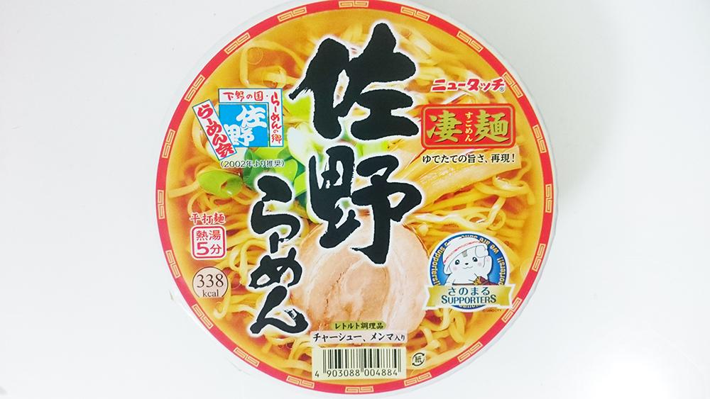【ニュータッチ】凄麺栃木県佐野ラーメン