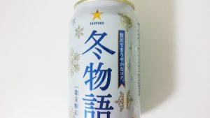 【限定醸造】冬物語2