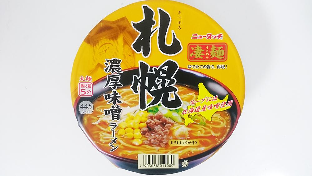 【ニュータッチ】凄麺札幌濃厚味噌ラーメン