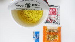 【ニュータッチ】凄麺札幌濃厚味噌ラーメン2