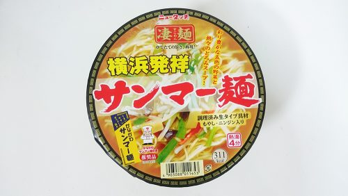 【ニュータッチ】横浜発祥サンマー麺1