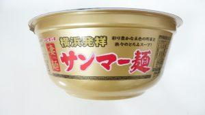 【ニュータッチ】横浜発祥サンマー麺2
