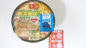 【ニュータッチ】横浜発祥サンマー麺4
