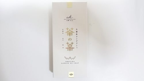 お土産にもらった京のほんまもん!茶の菓10枚入3