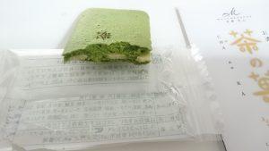 お土産にもらった京のほんまもん!茶の菓10枚入9