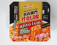 ajito ism(アジトイズム)ピザ味まぜそば1