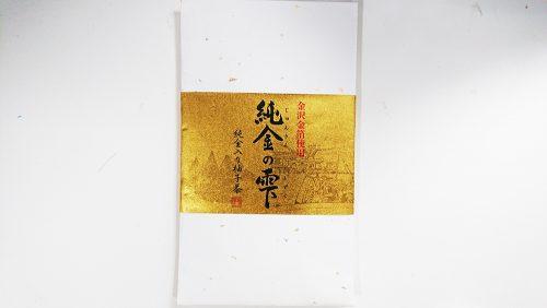 純金入り柚子茶「純金の雫」1