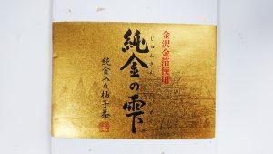 純金入り柚子茶「純金の雫」2