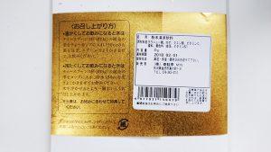 純金入り柚子茶「純金の雫」4