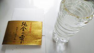 純金入り柚子茶「純金の雫」8