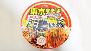 ご当地マシマシタレ濃いめ&麺大盛東京油そば1