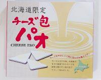北海道限定のお土産「チーズ包(パオ)」1