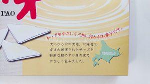 北海道限定のお土産「チーズ包(パオ)」2