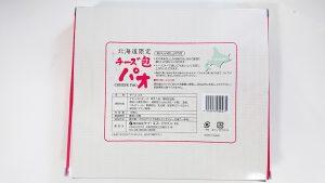 北海道限定のお土産「チーズ包(パオ)」4