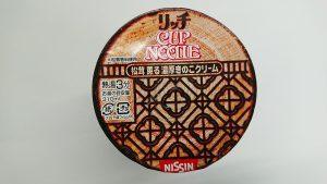 カップヌードルリッチ松茸薫る濃厚きのこクリーム2