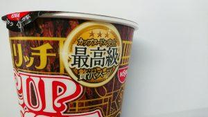 カップヌードルリッチ松茸薫る濃厚きのこクリーム4