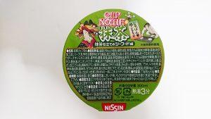 カップヌードル抹茶「抹茶仕立てのシーフード味」1