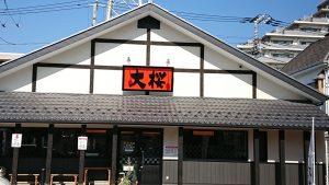 外観-ラーメン大桜町田森野店