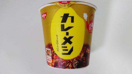 日清カレーメシ2