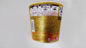 日清カレーメシ3