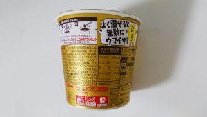 日清カレーメシ4